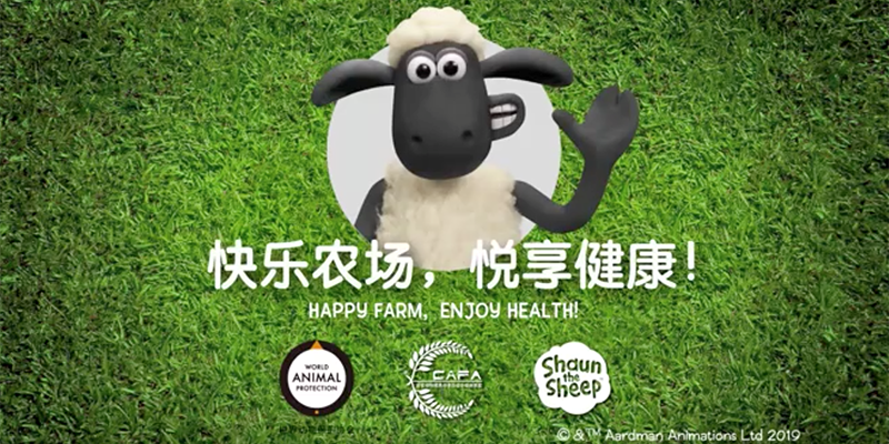 Poster showing the character Shaun the Sheep waving, with Chinese writing underneath
